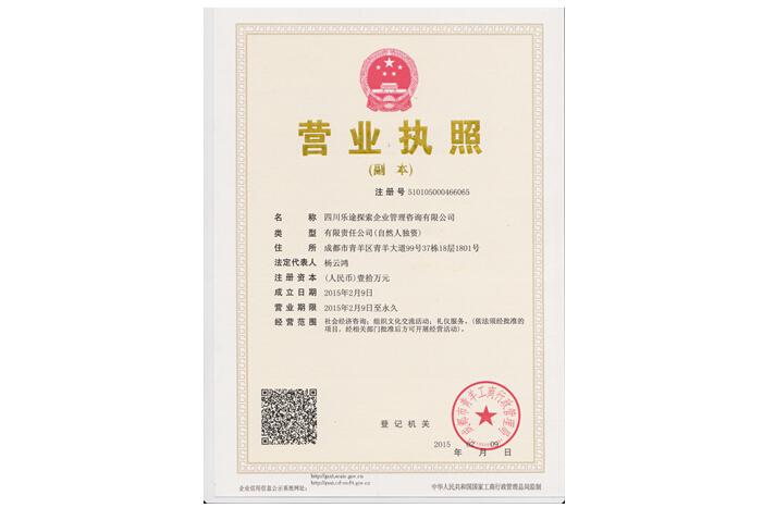 四川乐途探索企业管理咨询有限公司